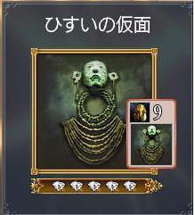 ひすいの仮面.JPG