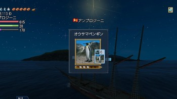 オウサマペンギン.jpg