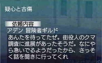 クマクエ~1.JPG