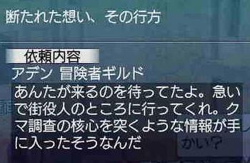 クマクエ~3.JPG