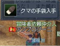 クマクエ~4.JPG