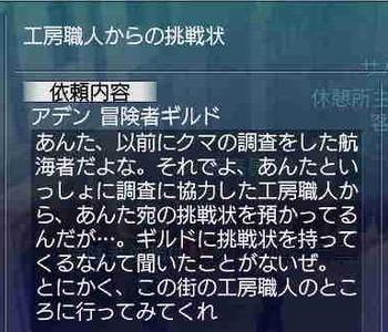 クマクエ~8.JPG