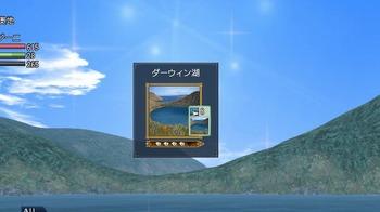 ダーウィン湖.jpg