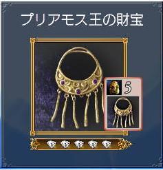プリアモス王の財宝.JPG
