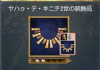 ヤハゥ・テ・キニチ2世の装飾品.JPG