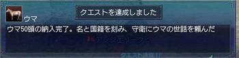 勅命達成1.JPG