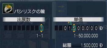 商会ショップ初利用v( ̄Д ̄)v イエーイ.JPG