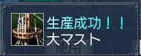 大マスト.JPG