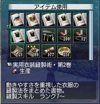 実用衣装縫製術・第2巻.JPG