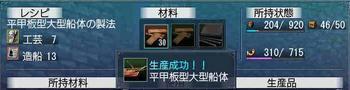 平甲板型大型船体製作.JPG