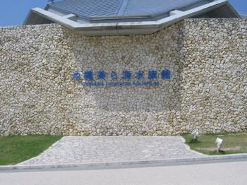 沖縄20090908 186.jpg