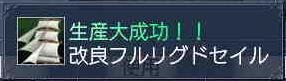 生産大成功 .JPG