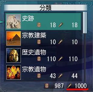 発見物1000突破.JPG