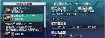 輸送用大型スクーナ製作.JPG