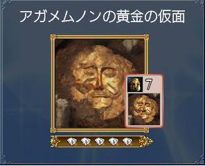 アガメムノンの黄金の仮面.JPG