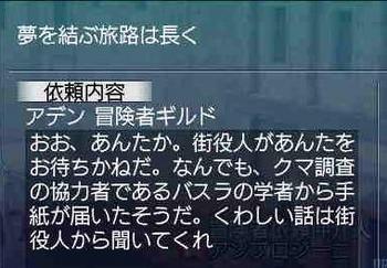 クマクエ~5.JPG