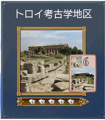 トロイ考古学地区.JPG