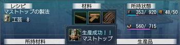 マストトップ製作.JPG