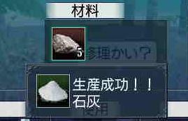 石灰.JPG