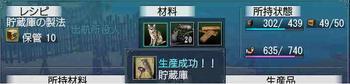 貯蔵庫製作.JPG