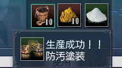 防汚塗装.JPG