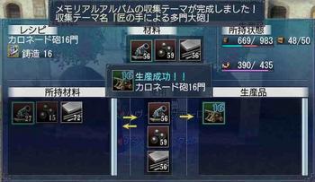 16門大砲製作.JPG